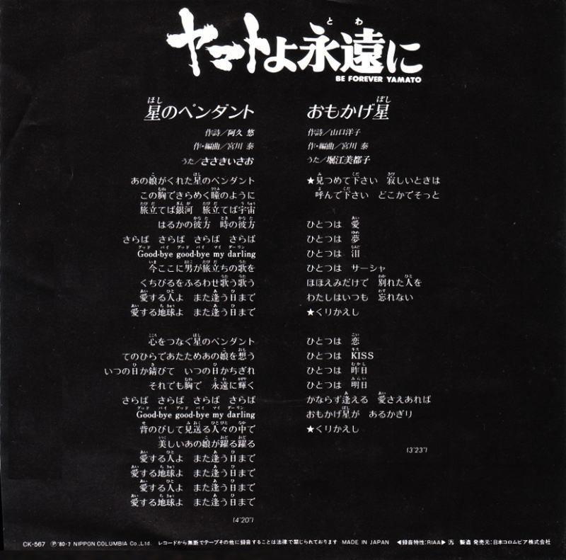 ささきいさお, 堀江美都子 宇宙戦艦ヤマト 松本零士 西崎義展 宮川 泰_画像2