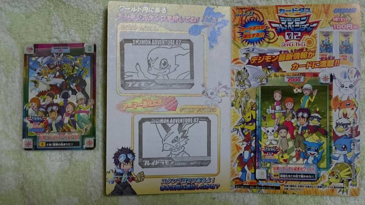 デジモンアドベンチャー 02 カードダス 非売品 イベント限定 0番 00番