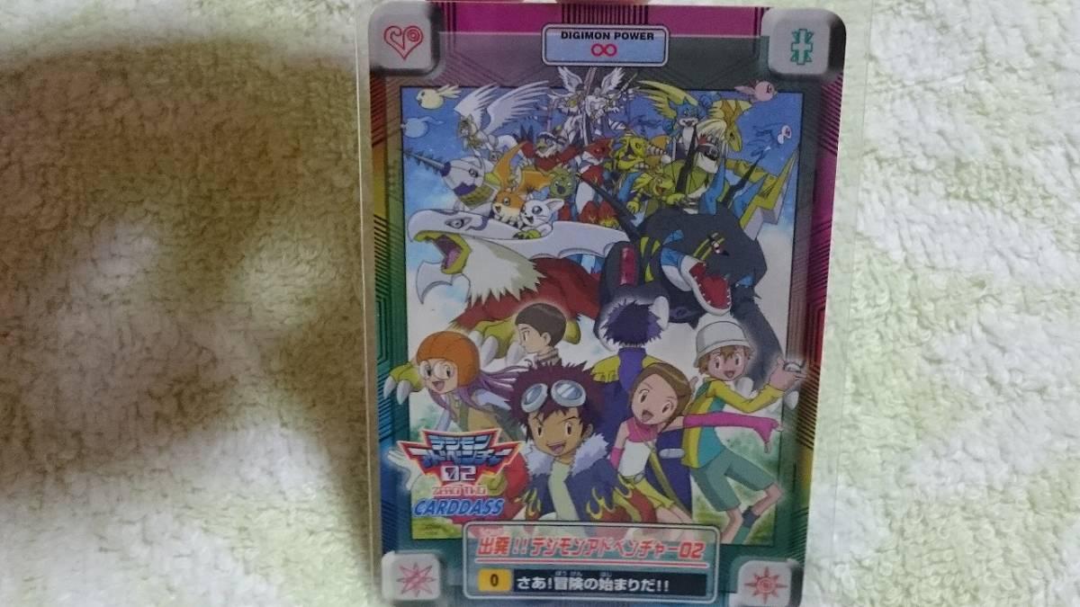 デジモンアドベンチャー 02 カードダス 非売品 イベント限定 0番 00番_画像2