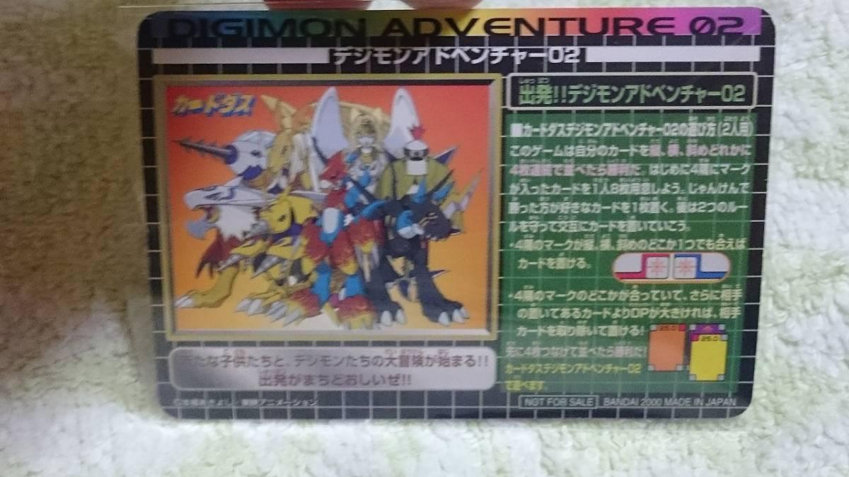 デジモンアドベンチャー 02 カードダス 非売品 イベント限定 0番 00番_画像3