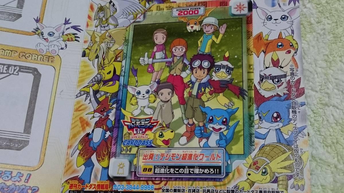 デジモンアドベンチャー 02 カードダス 非売品 イベント限定 0番 00番_画像4
