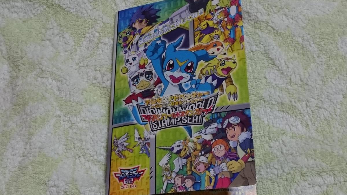 デジモンアドベンチャー 02 カードダス 非売品 イベント限定 0番 00番_画像6
