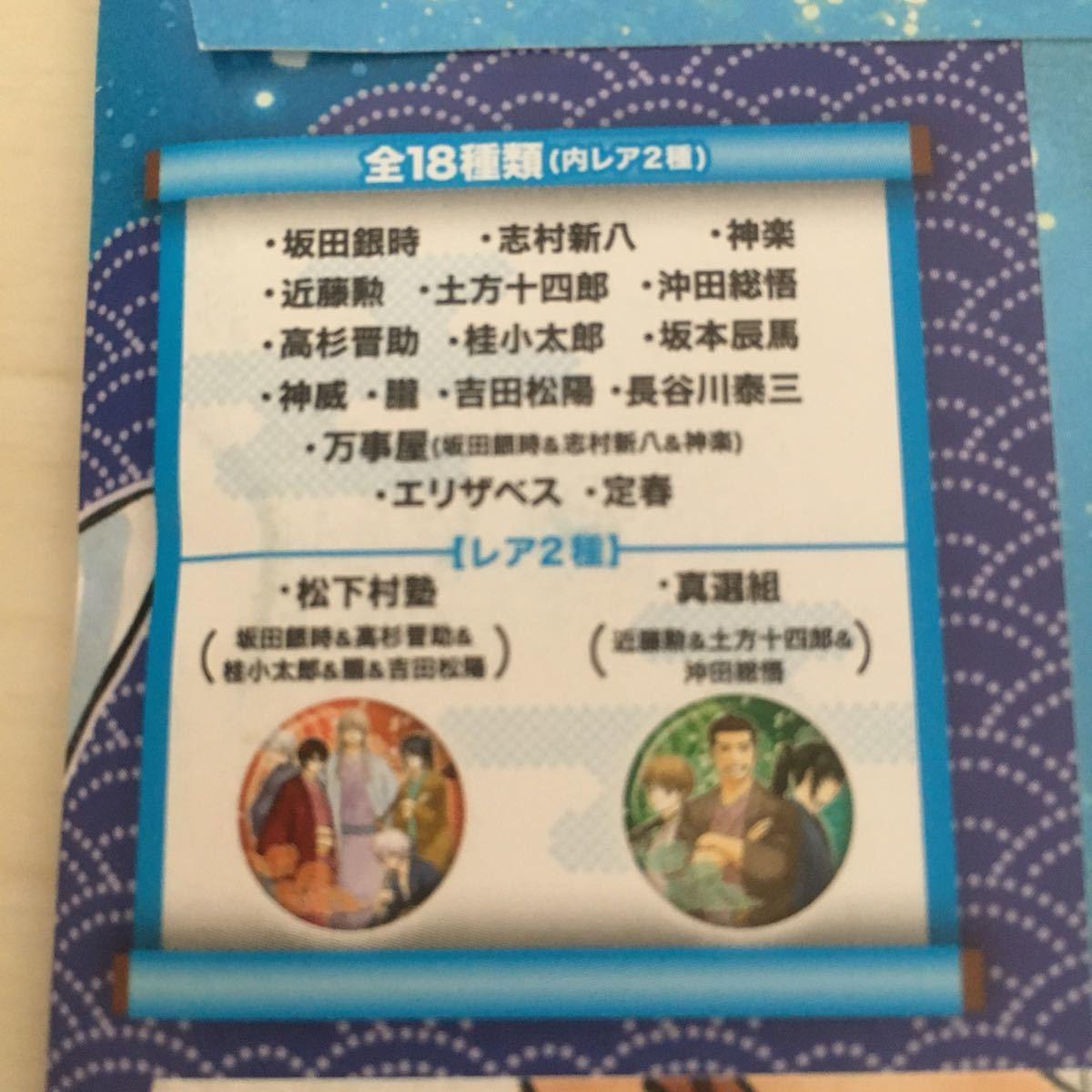 銀魂 缶バッジ 志村新八 週刊少年ジャンプ展 vol.3 前期限定 コレクション缶バッジ第1弾 同梱可能 送料120円~_画像2