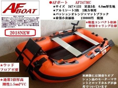 【送料無料】【 新品 / 嫁にばれたため出品 】 AF247MC 2018モデル 検) ゴムボート フロートボート Z1 ジョイクラフト ゼファー AFボート