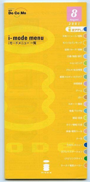 NTT DoCoMo ドコモ i-mode menu iモードメニュー 一覧 2001.8 中古 小冊子