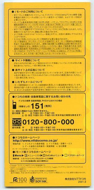 NTT DoCoMo ドコモ i-mode menu iモードメニュー 一覧 2001.8 中古 小冊子_画像2