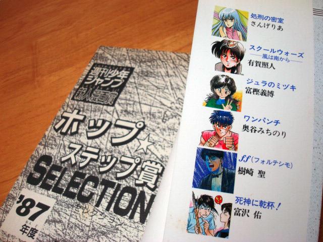 週刊少年ジャンプの新人漫画賞