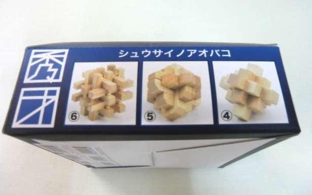 木製立体パズル 秀才の青箱 全6種_画像3