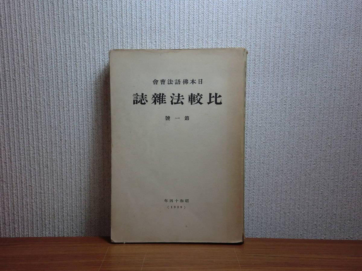 180711K03☆ky 岩波書店 昭和14年...