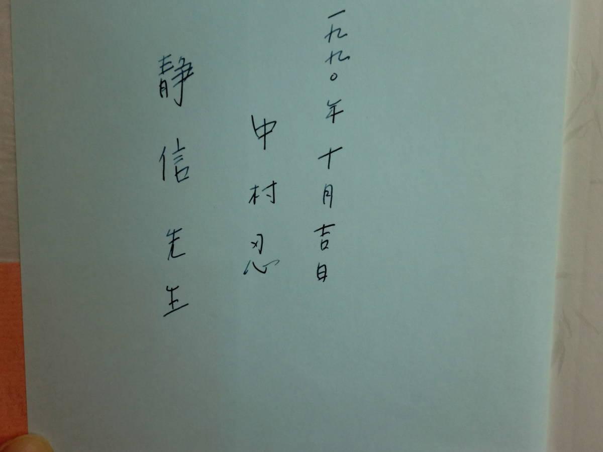 180720K03★ky希少本 ボーダーレス時代の図書館 学校図書館と公共図書館の未来像を探る 中村忍著 1990年 人と文化社 謹呈署名入 図書館運営_画像4