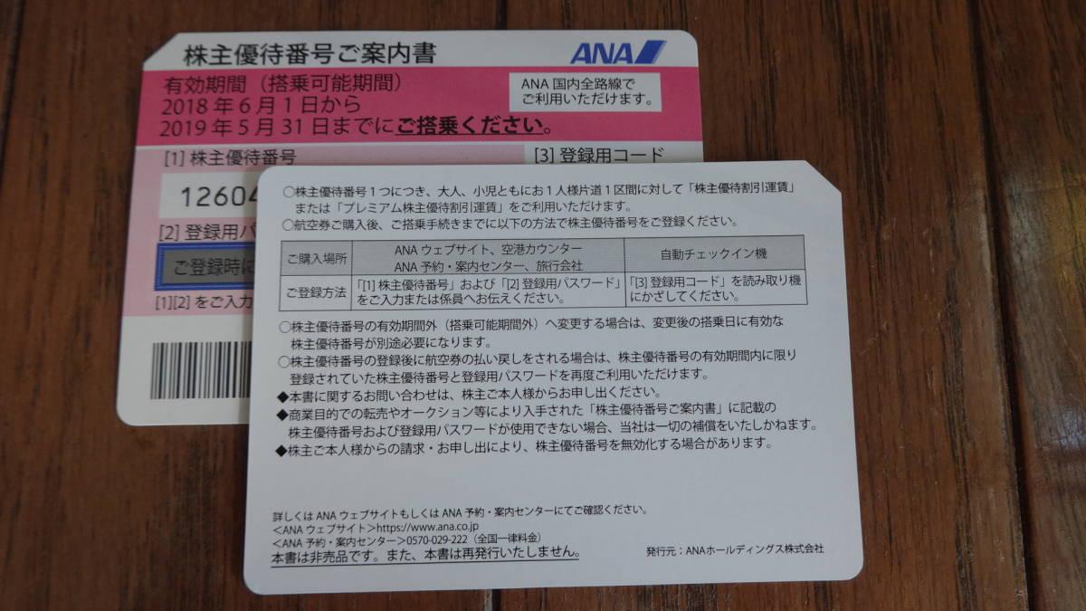 ☆最新ANA・全日空株主優待券 有効期間 2019年5月末 1枚あたり¥4480より