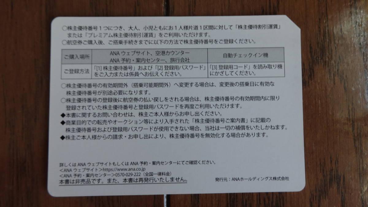 ☆最新ANA・全日空株主優待券 有効期間 2019年5月末 1枚あたり¥4480より_画像2