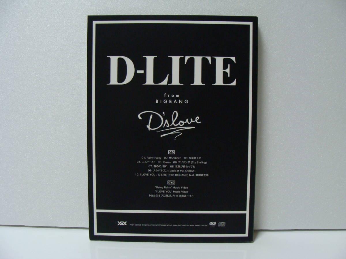 【中古CD+DVD】 D-LITE (from BIGBANG) D'slove 【初回生産限定盤】_画像2