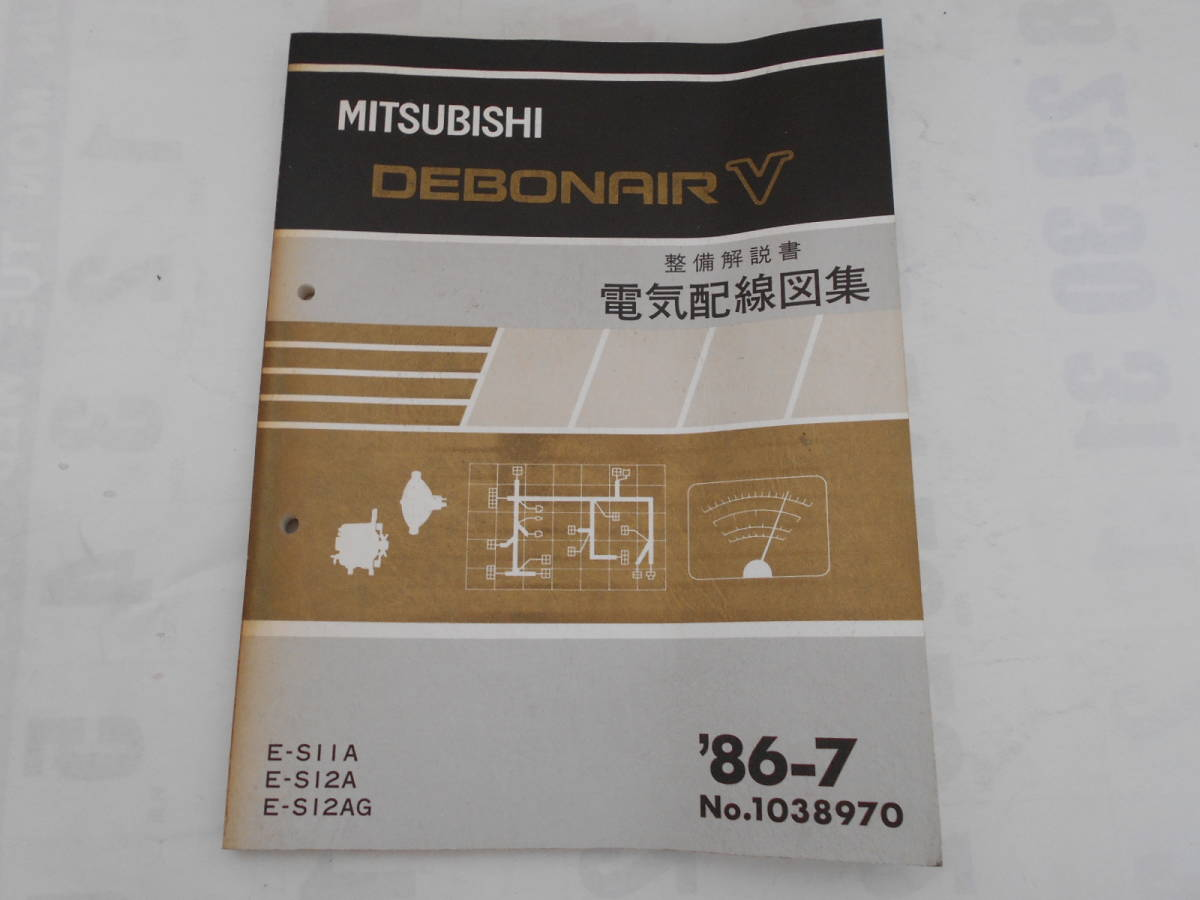 Old Car Mitsubishi Debonair V Maintenance Manual Electric Wiring 1986 Diagram Compilation Year 7 Month S11a