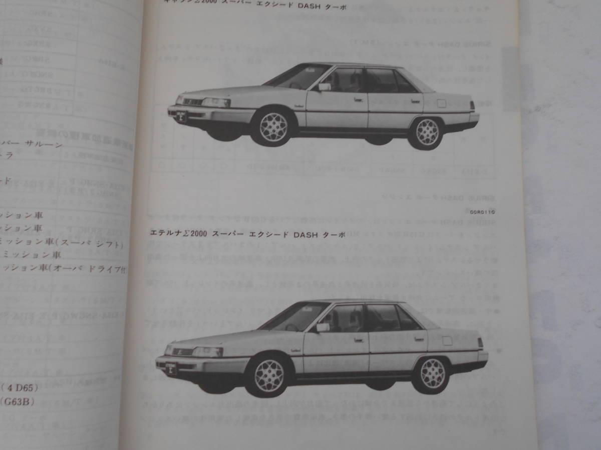 old car Mitsubishi Galant Eterna Σ Sigma new model manual 1984 year 5 month  E11A E12AR