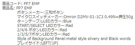 【DAOコン】FP7 EMP (三和ボタン, 20gバネ)_画像2