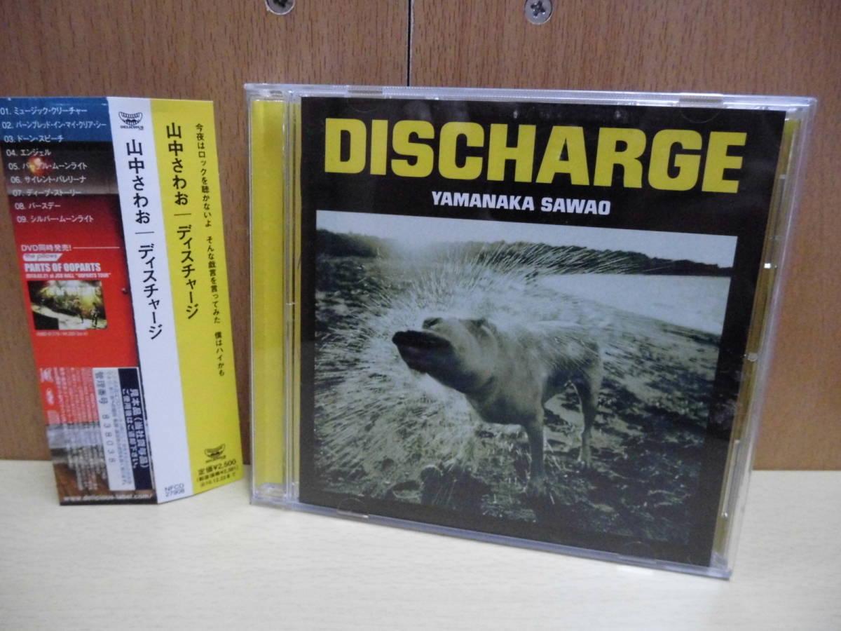 * Yamaka Sawa / Discharge (NFCD27908)