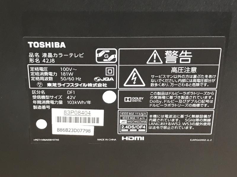 画面(パネル) 新品交換済み 東芝 レグザ 液晶テレビ 42V型 【REGZA 42J8】 デジタルハイビジョン 14年製_画像3