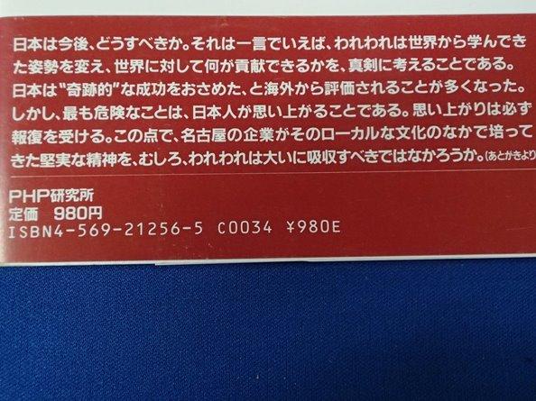 #●「名古屋商法の秘密」●不況に強く好況を先取りする経営ノウハウ●崎谷哲夫;著●PHP研究所:刊●_画像2
