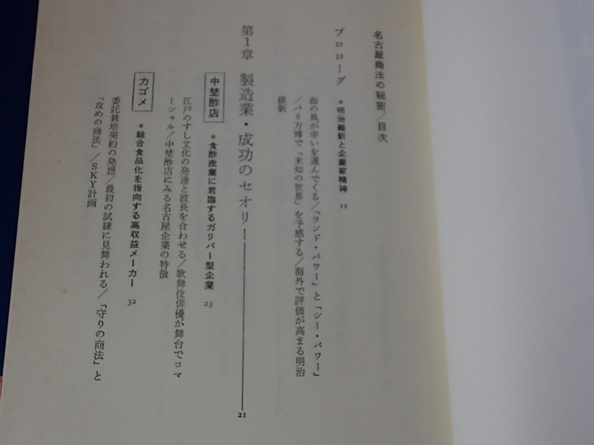 #●「名古屋商法の秘密」●不況に強く好況を先取りする経営ノウハウ●崎谷哲夫;著●PHP研究所:刊●_画像3