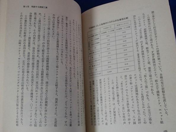 #●「名古屋商法の秘密」●不況に強く好況を先取りする経営ノウハウ●崎谷哲夫;著●PHP研究所:刊●_画像7