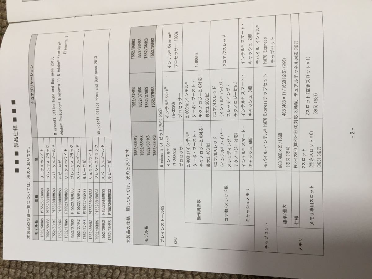 東芝 dynabook T552/58HKS_画像3