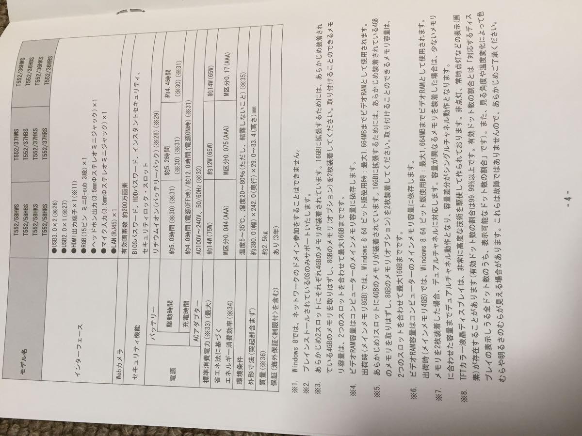 東芝 dynabook T552/58HKS_画像5