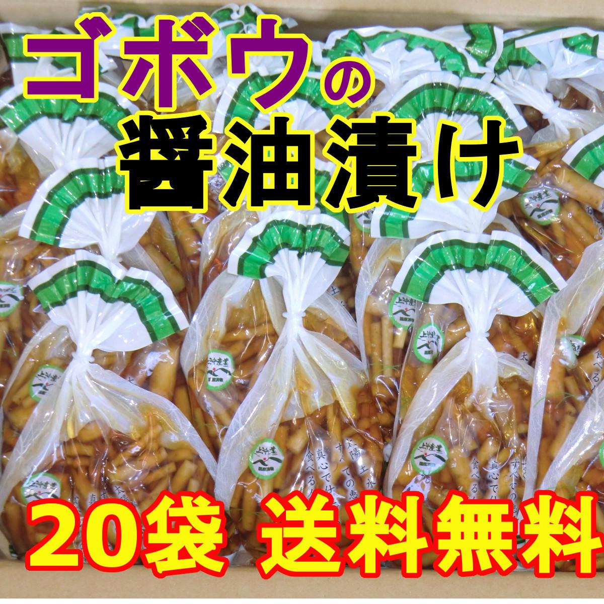 ゴボウの醤油漬け」20袋 ご飯のお供 宮崎県産ゴボウの漬物 おかず おつまみ お茶うけ 色んな料理の付合わせに 食べてスッキリ 送料無料 _画像1