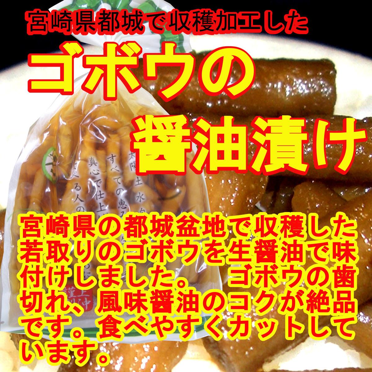 ゴボウの醤油漬け」20袋 ご飯のお供 宮崎県産ゴボウの漬物 おかず おつまみ お茶うけ 色んな料理の付合わせに 食べてスッキリ 送料無料 _画像2
