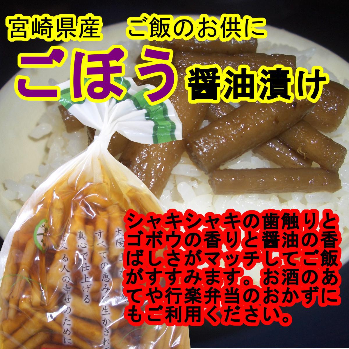 ゴボウの醤油漬け」20袋 ご飯のお供 宮崎県産ゴボウの漬物 おかず おつまみ お茶うけ 色んな料理の付合わせに 食べてスッキリ 送料無料 _画像3