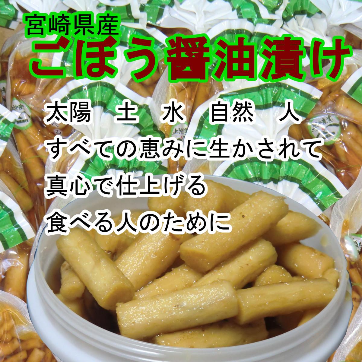 ゴボウの醤油漬け」20袋 ご飯のお供 宮崎県産ゴボウの漬物 おかず おつまみ お茶うけ 色んな料理の付合わせに 食べてスッキリ 送料無料 _画像4