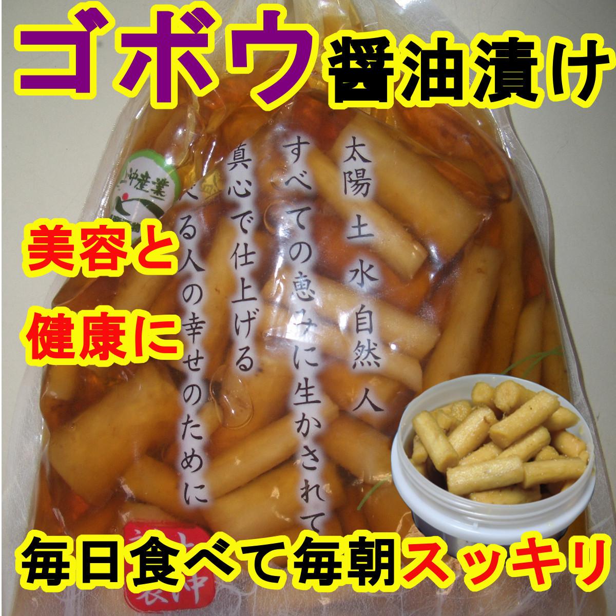 ゴボウの醤油漬け」20袋 ご飯のお供 宮崎県産ゴボウの漬物 おかず おつまみ お茶うけ 色んな料理の付合わせに 食べてスッキリ 送料無料 _画像5