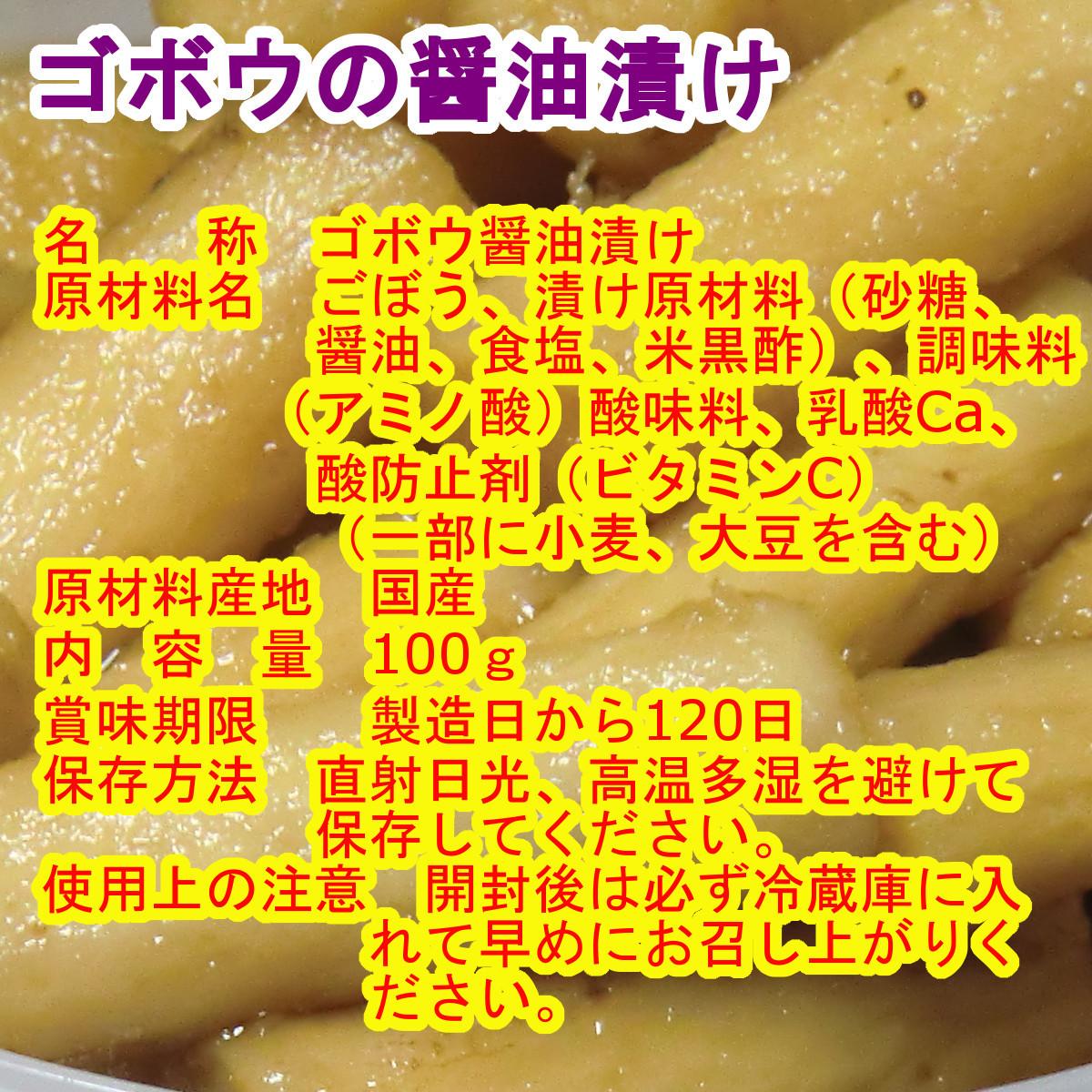 ゴボウの醤油漬け」20袋 ご飯のお供 宮崎県産ゴボウの漬物 おかず おつまみ お茶うけ 色んな料理の付合わせに 食べてスッキリ 送料無料 _画像6