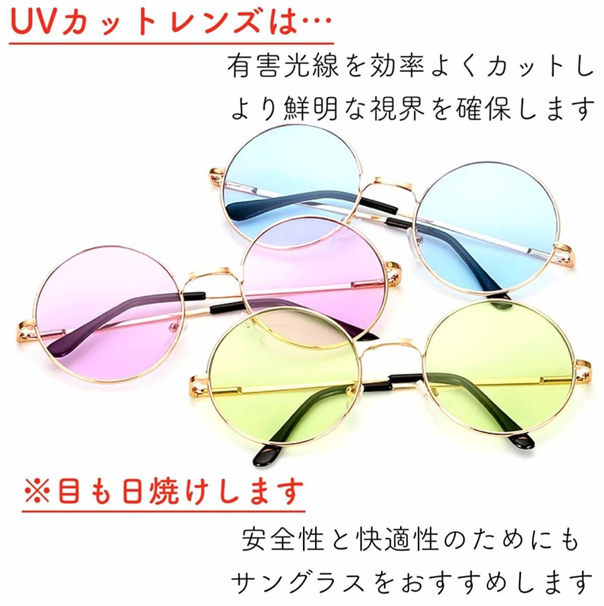 【メガネケース&クロス付】丸型 サングラス 丸サングラス ラウンド型 ファッション丸メガネ 軽量 UVカット クリアピンク 送料無料_画像2