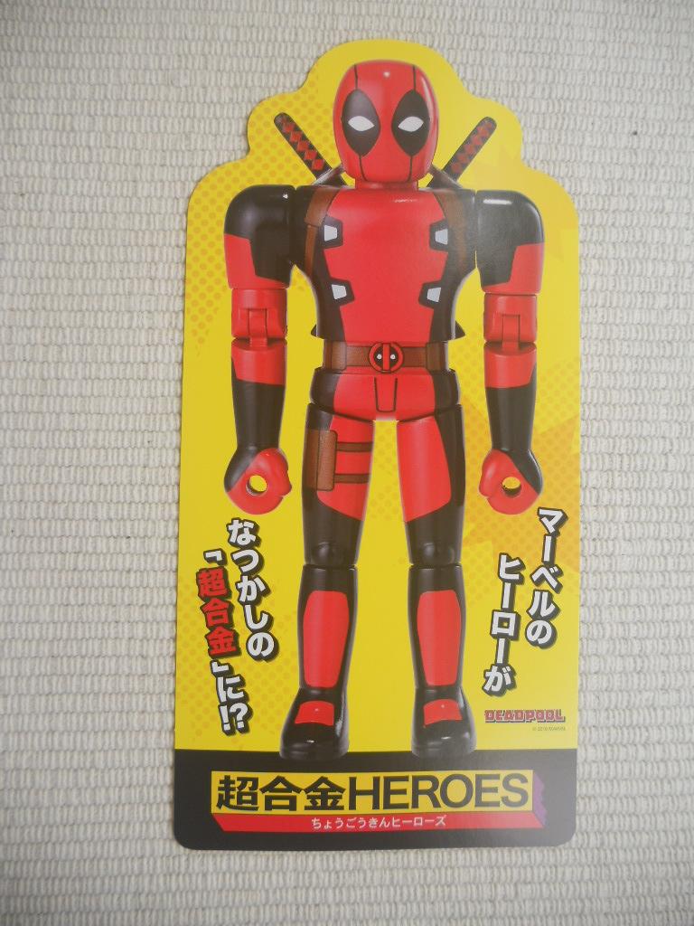 TAMASHII Comic-Con -タマシイ コミ魂- 入場者特典 超合金HEROES ダイカットイラストカード デッドプール_画像1