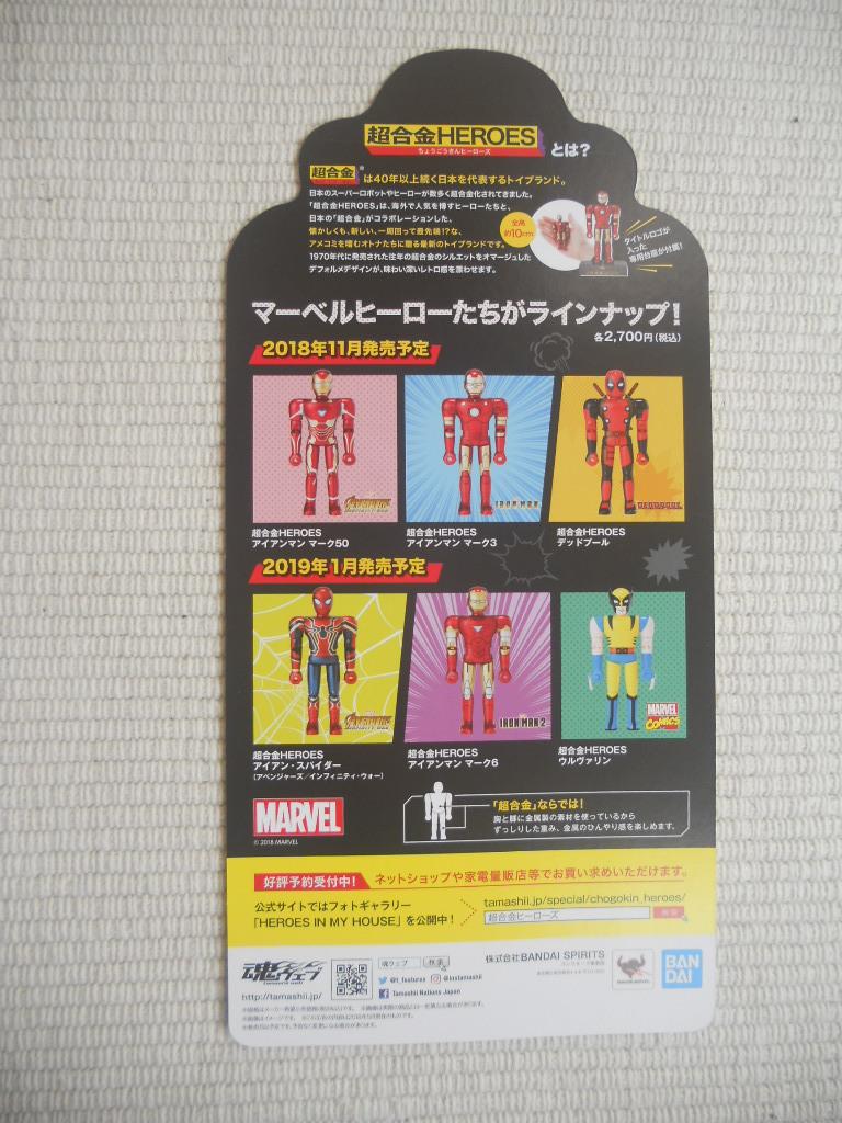 TAMASHII Comic-Con -タマシイ コミ魂- 入場者特典 超合金HEROES ダイカットイラストカード デッドプール_画像2