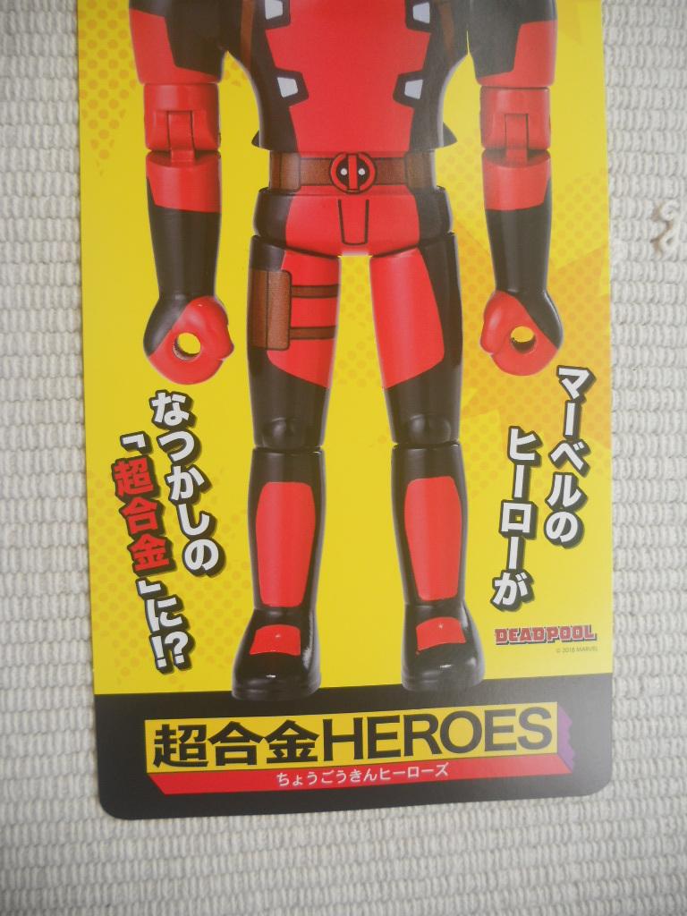 TAMASHII Comic-Con -タマシイ コミ魂- 入場者特典 超合金HEROES ダイカットイラストカード デッドプール_画像4