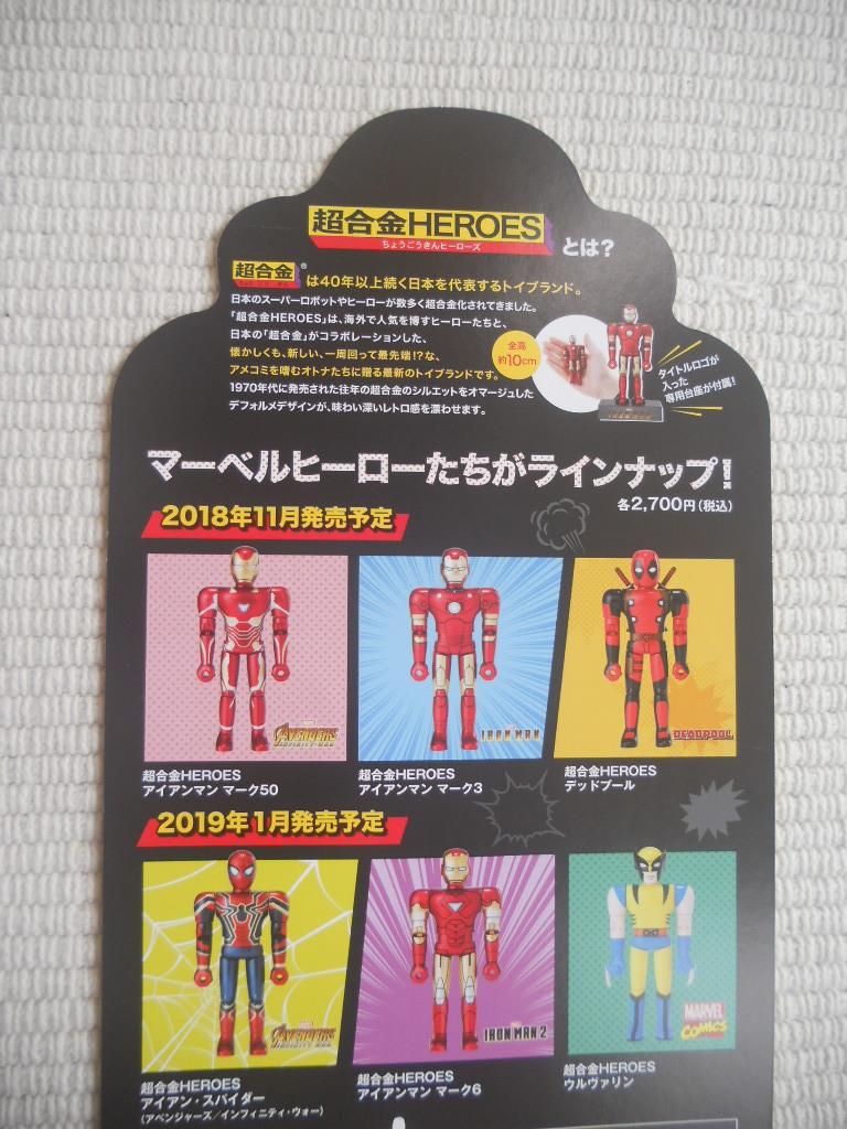TAMASHII Comic-Con -タマシイ コミ魂- 入場者特典 超合金HEROES ダイカットイラストカード デッドプール_画像5