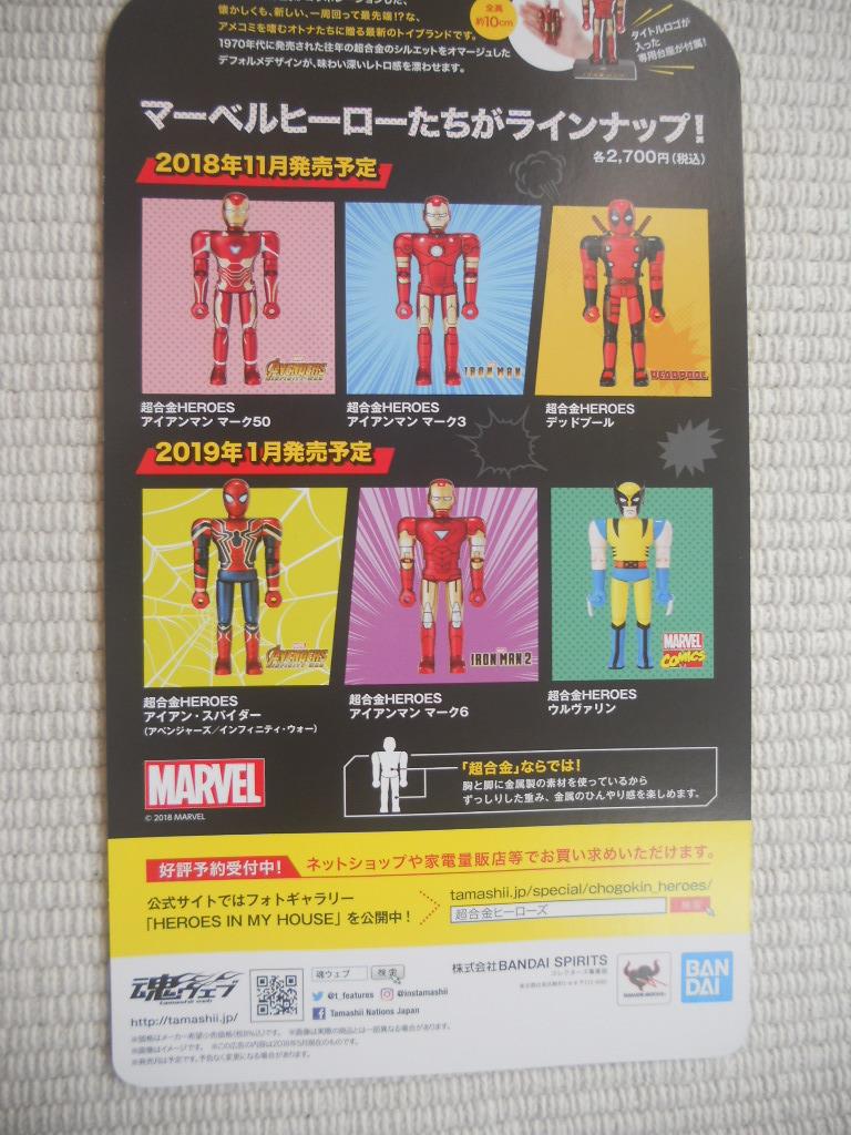 TAMASHII Comic-Con -タマシイ コミ魂- 入場者特典 超合金HEROES ダイカットイラストカード デッドプール_画像6