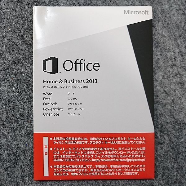 Microsoft Office Home & Business 2013 Word Excel PowerPoint Outlook OneNote 送料無料