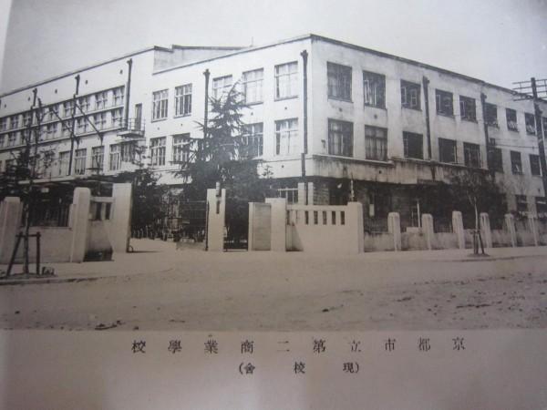 京都市立第二商業学校