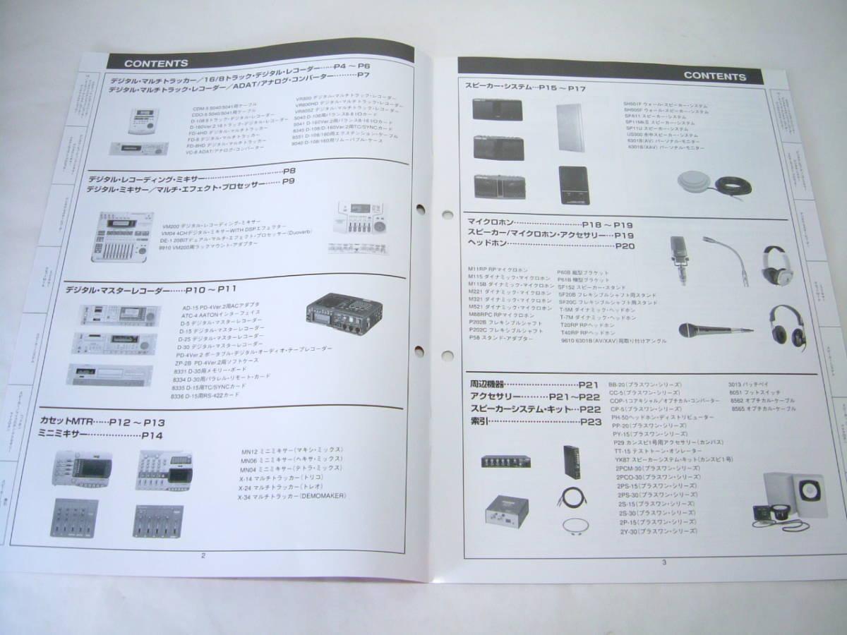 カタログのみ FOSTEX フォステクス 総合カタログ VOL4 1999年7月 FD-8 FD-4 D-160 D-108 VR800 VC-8 VM200 VM04 DE-1 X-34 SP11Mk 6301B 他_画像3