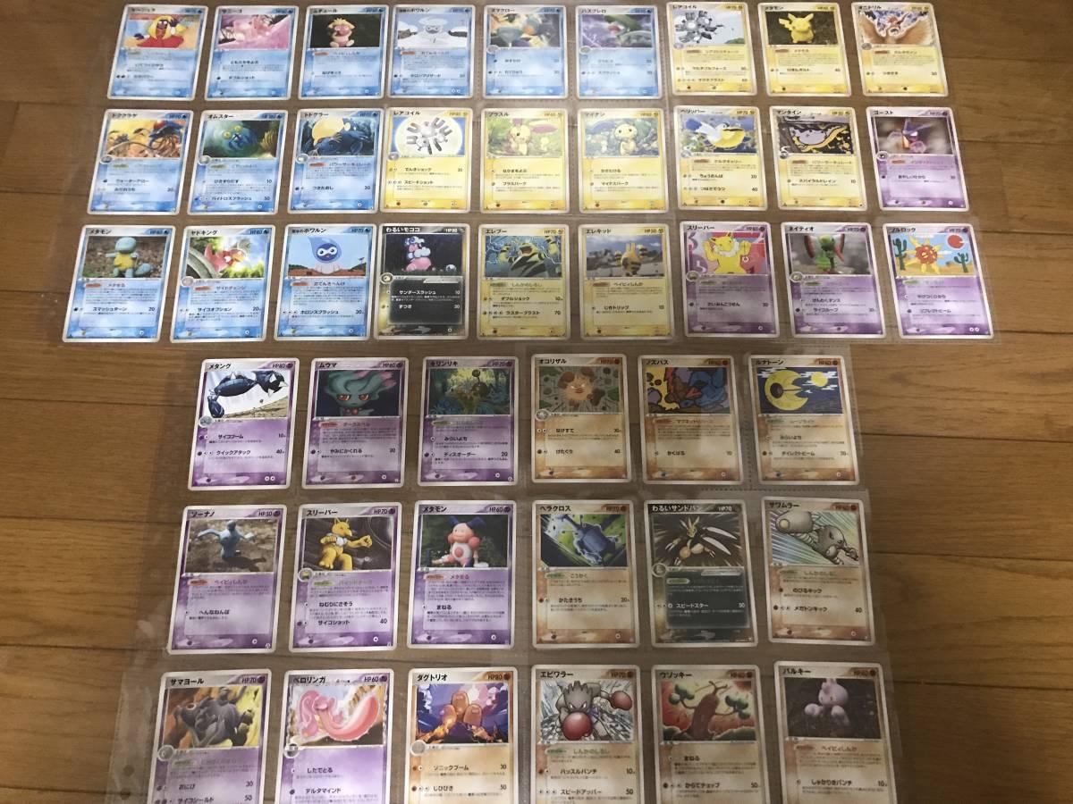 ポケモンカード PCGシリーズ 拡張パック セミコンプ キラ202枚 ex48枚 ノンキラレア133枚 δ種 大量 まとめ売り BW以前旧カード_画像6