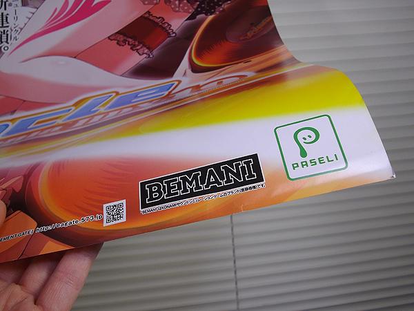 beatmania ビートマニア IIDX 19 Lincle 大判B1サイズ 店頭用ポスター_画像7