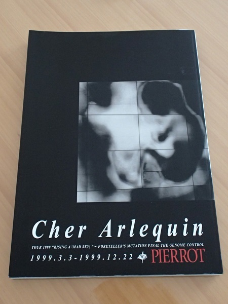 PIERROT FCアルル限定 写真集 cher Arlequin TOUR1999 美品 ピエロ キリト_画像1