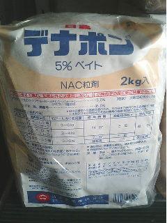 日農 デナポン5%ベイト NAC粒剤 2kg 園芸殺虫剤_画像1