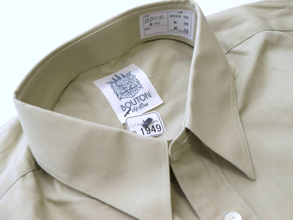 ♪服1949♪ 長袖 絹10%混紡のワイシャツ フラップ(ふた)付きポケット BOUTON 日本製 M-80 未使用品 (クリポス発送可) ~iiitomo~_画像6