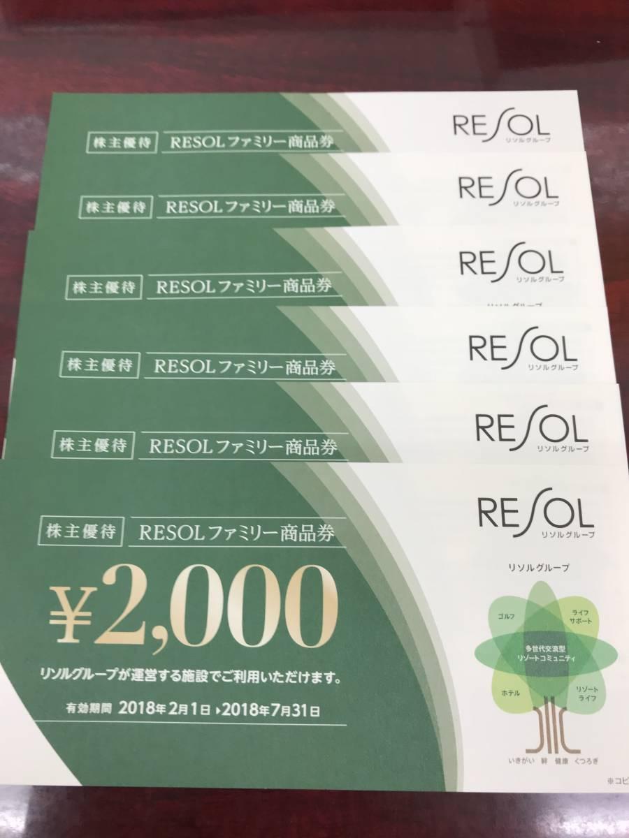 【大黒屋】 リソル株主優待券 RESOLファミリー商品券 2000円券×6枚=12000円分 送料無料