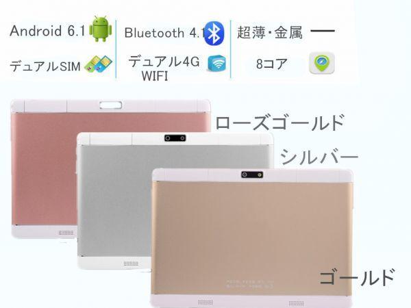 大容量32GB■10.1インチ■送料無料■金属3色■デュアルSIM4G通話!_画像3