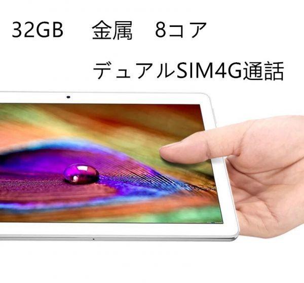 大容量32GB■10.1インチ■送料無料■金属3色■デュアルSIM4G通話!_画像5